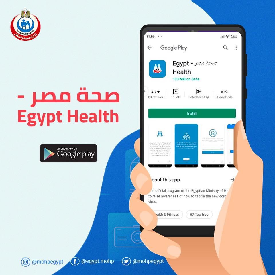 صحة مصر